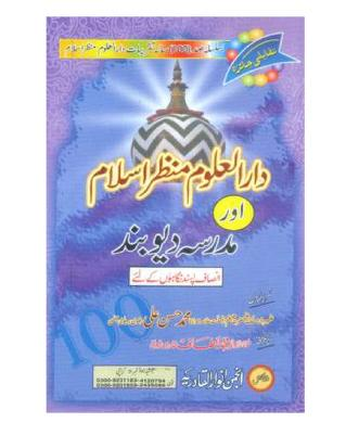 Darul uloom manzar e islam aur madras e deoband download pdf book